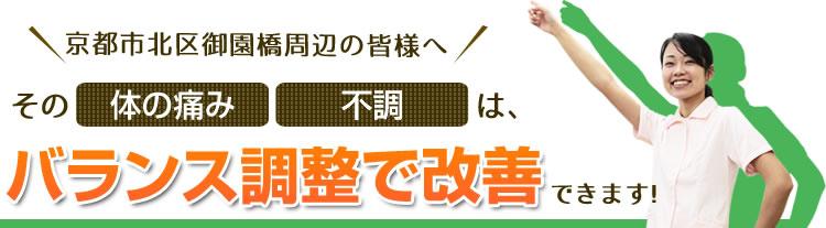 京都市北区御園橋周辺の皆様へ、その体の痛み・不調はバランス調整で改善できます!
