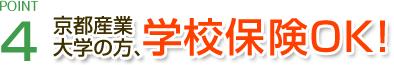 4.京都産業大学の方、学校保険OK