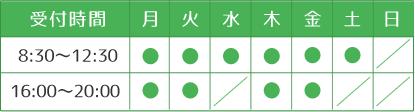 【月~土】8:30~12:30【月~金】16:00~20:00