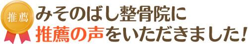京都市北区 みそのばし整骨院に推薦の声を頂きました!